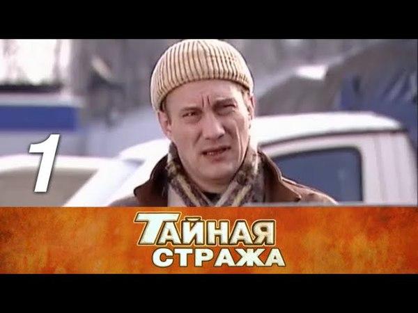 Тайная стража. 1 серия (2005) Детектив, военный фильм @ Русские сериалы