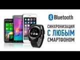 УМНЫЕ ЧАСЫ Smart Watch SW007 - короткий обзор
