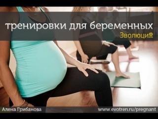 Программы тренировок для беременных 93