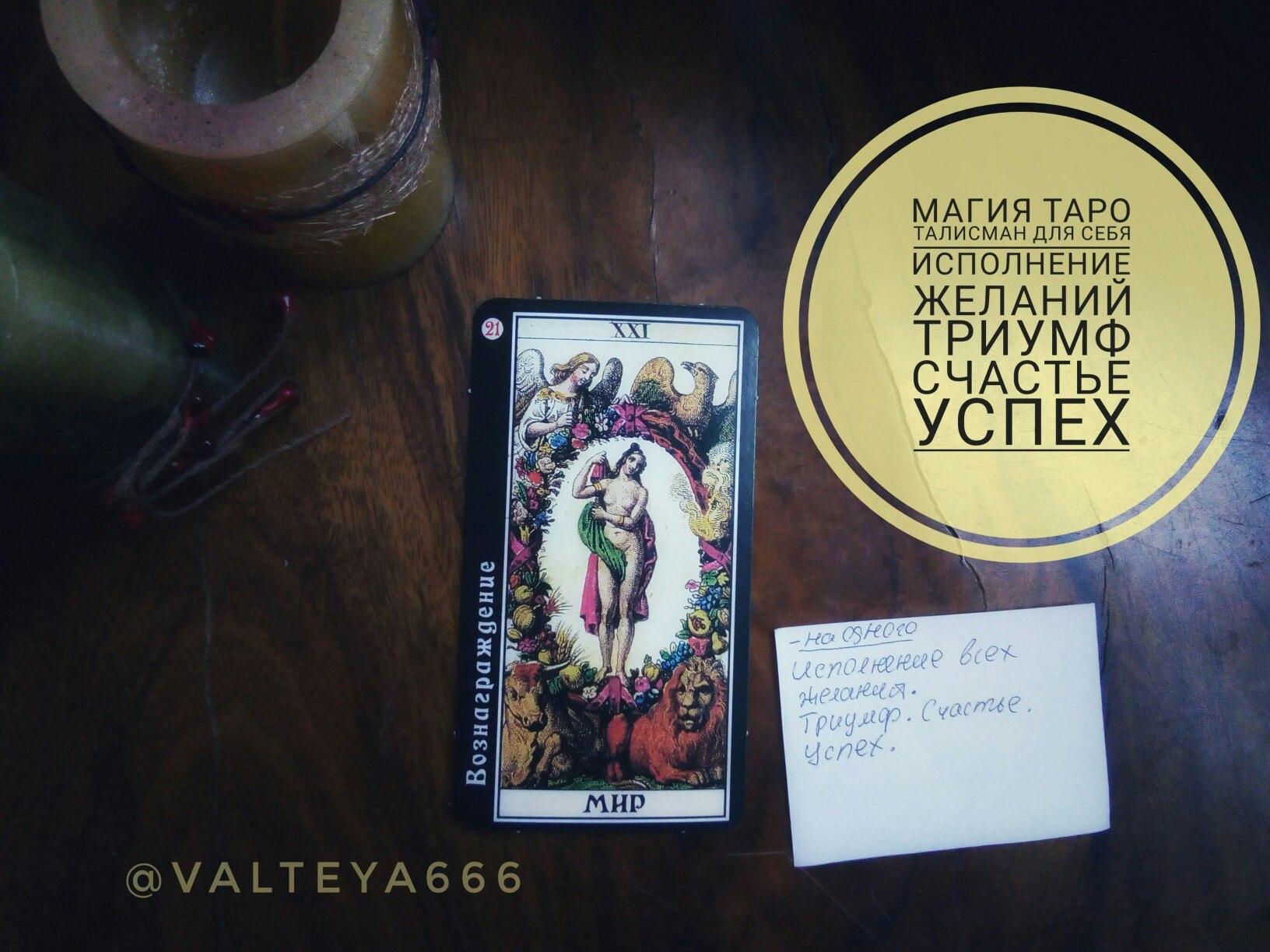 Хештег таро на   Салон Магии и мистики Елены Руденко ( Валтеи ). Киев ,тел: 0506251562  LaI9TLV2hTQ