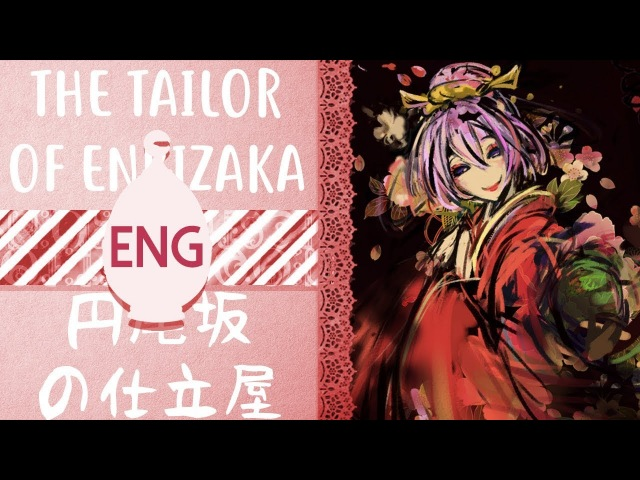 The Tailor of Enbizaka english ver. 【Oktavia】円尾坂の仕立屋