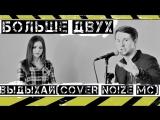 БОЛЬШЕ ДВУХ - ВЫДЫХАЙ (Cover Noize MC)