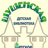 """Детская библиотека """"ДАНКО"""" пгт Шушенское"""