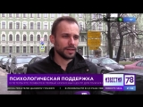 В Петербурге появился первый кризисный центр для мужчин