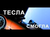 Машина Тесла в космосе! Илон Маск  - гений!