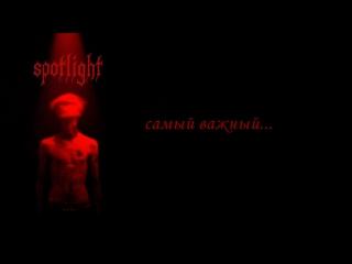Lil PEEP & Marshmello — Spotlight (перевод на русский) [NR]