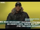 Big Shaq объясняет значение строчек из его хита  «Mans Not Hot» (THE TING GOES SKRA!) [Переведено сайтом Rhyme.ru]