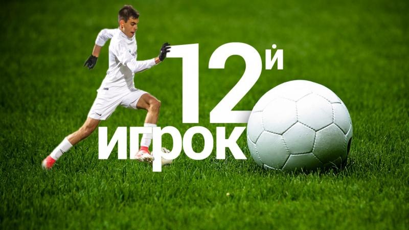 Двенадцатый игрок Выпуск №2 с Агуреевым Даниилом