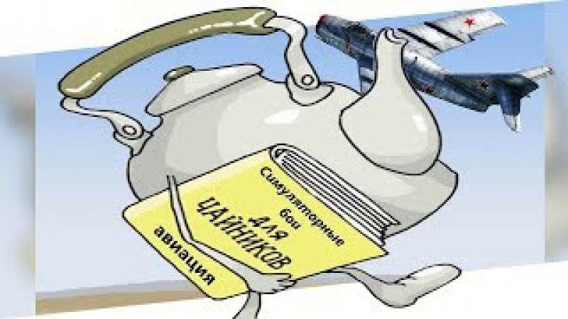 Воздушные симуляторные бои | Инструкция для чайников | War Thunder » Freewka.com - Смотреть онлайн в хорощем качестве