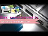 Как восстановить данные на флешке. Восстанавливаем удаленные файлы или папки.