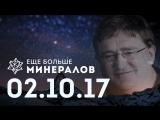 [Игровые новости] Ещё Больше Минералов 2.10.2017