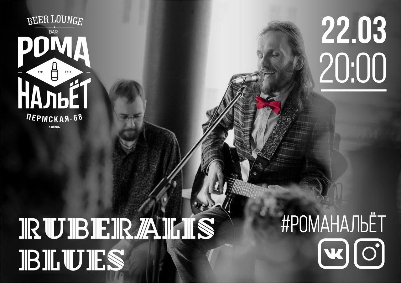22.03 Ruberalis Blues в Рома Нальёт