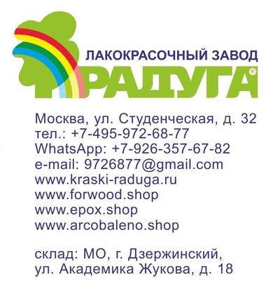 Лакокрасочный-Завод-Радуга Представительство-В-Москве
