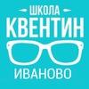 Квентин: курсы подготовки к ЕГЭ и ОГЭ Иваново