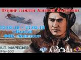 Голы - ХК Валдай VS СКА Карелия 1 игра