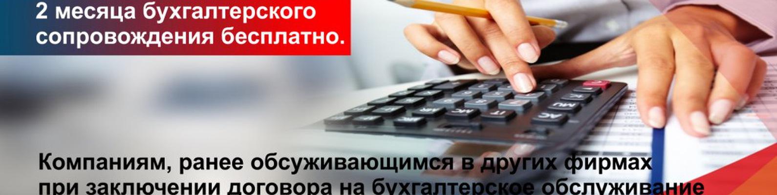 Бухгалтерское сопровождение в симферополе услуги бухгалтера для ип в мытищах