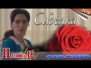 Сиделка  2018 (мелодрама). 11 серия из 16