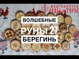 Руны 27 Берегинь. Обзор набора от Мануфактуры Лады и Тары