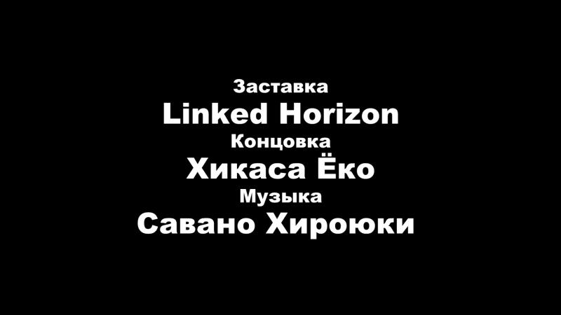 Атака Титанов (Вторжение Гигантов) (Attack on Titan ¦ Shingeki no Kyojin) - трейлер [ KANSAI ]
