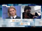 НОВЫЙ ДЕНЬ С АЛЁНОЙ ГОРЕНКО. ВЫПУСК ОТ 01.02.2018
