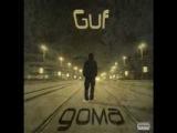 Гуф (Guf) - Аутро (Из альбома Дома)