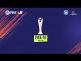 Матч за 3 место турнира FIFA 18 VK CUP. IGM vs MARVEL/DC