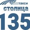 Такси  «Столица 135»