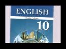Ingilis dili, Sinif Kitablablarının izahı, 10cu sinif, SƏHİFƏ 22, 23