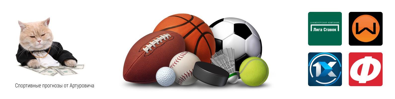 Прогнозы на спортивные