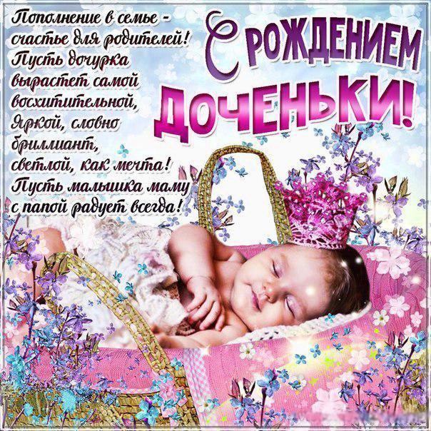 Поздравления с рождением долгожданной девочки