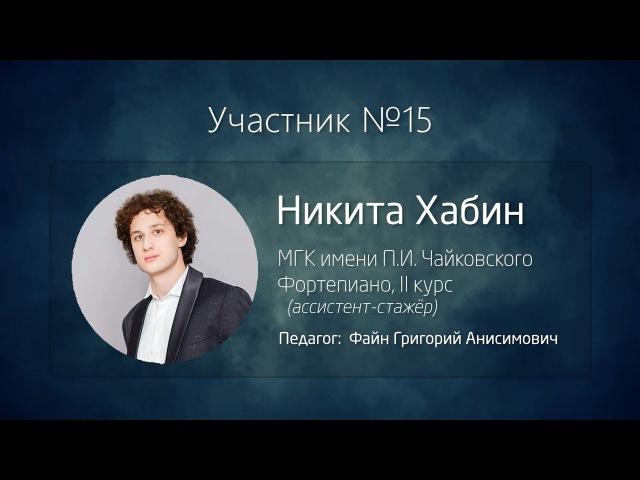 ИмпроКлассик 2017 Стилитон №15 Никита Хабин