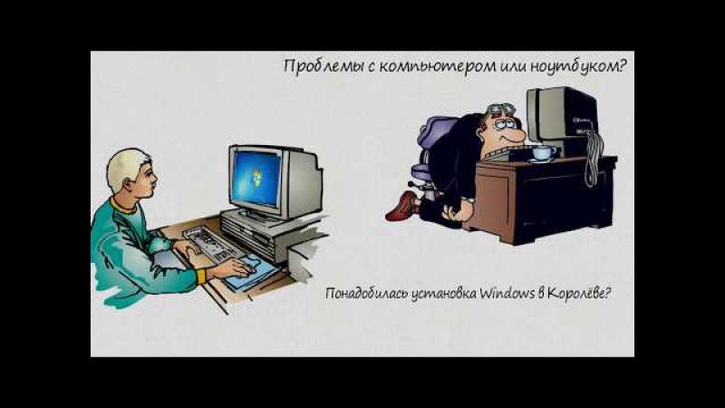Установка Windows в г. Королев | Компьютерная помощь|на дому|недорого|дешево|Москва| ...