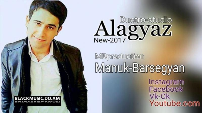 MANUK BARSEGYAN (Duetro Studio) - ALAGYAZ Official Music Audio (www.BlackMusic.do.am) New 2017