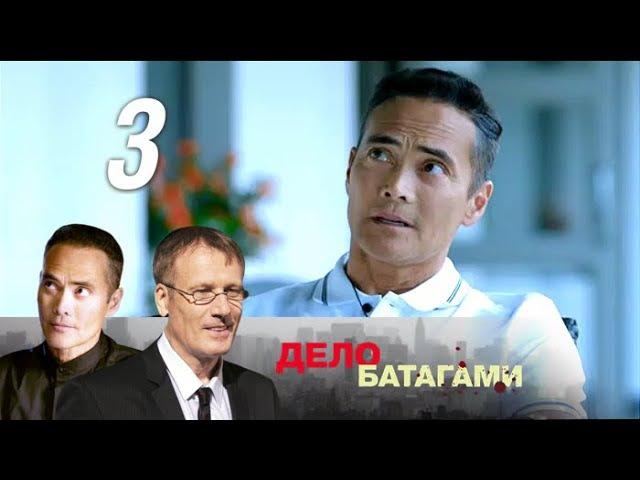 Дело Батагами. Продюсер. 3 серия (2014) Боевик @ Русские сериалы