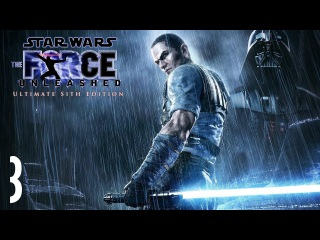 Star Wars: The Force Unleashed - Ultimate Sith Edition - Часть 3