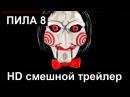 Пила 8 - русский трейлер СМЕШНОЙ озвучка OLDBOY
