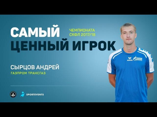 Сырцов Андрей Газпром трансгаз Самый ценный игрок Чемпионата по мини футболу СКФЛ 2017 18 Дивизион Extra