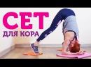 Екатерина Буйда - Сет для кора Упражнения для мышц кора дома