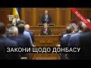 Деокупація і особливий статус нові закони про Донбас
