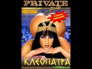 Клеопатра / cleopatra (с русским переводом)