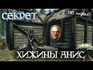 Skyrim   Секрет ХИЖИНЫ АНИС (НЕ Подвал!)