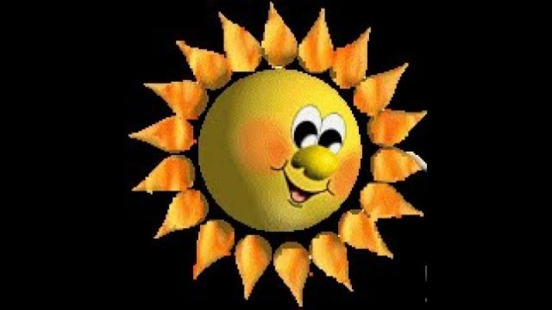 ну ка солнце ярче брызни