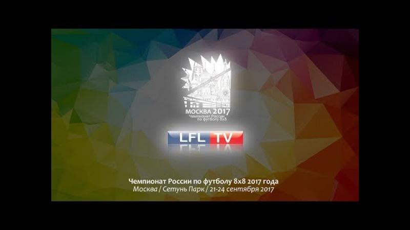 Волна Санкт Петербург 1:3 Титан Москва 21 09 2017