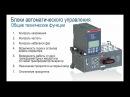 Видеокурс VE604_Готовые решения для автоматического ввода резерва на токи от 160 до