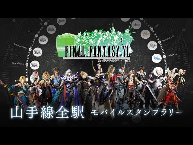 FINAL FANTASY YL JR東日本 ✕ FFダブル30周年記念プロジェクト