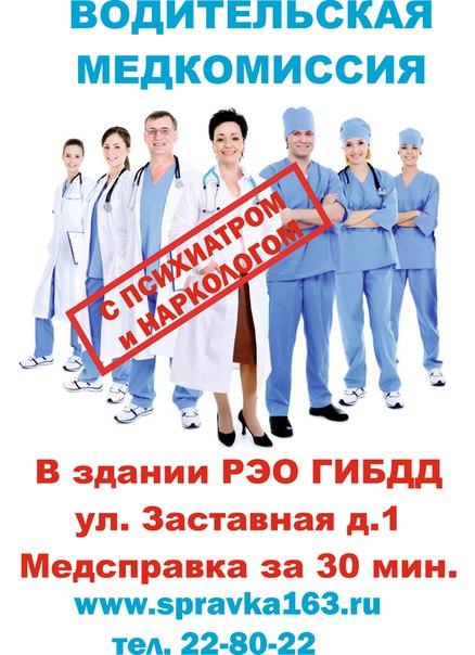 Медсправки реклама открытка