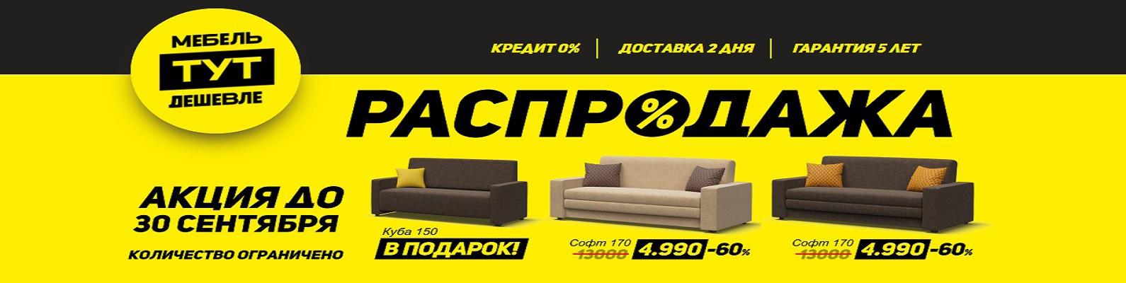 мебель тут йошкар ола вконтакте