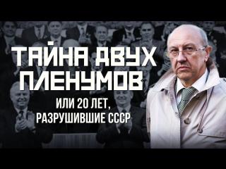 Тайна двух пленумов. 20 лет разрушения СССР. Андрей Фурсов