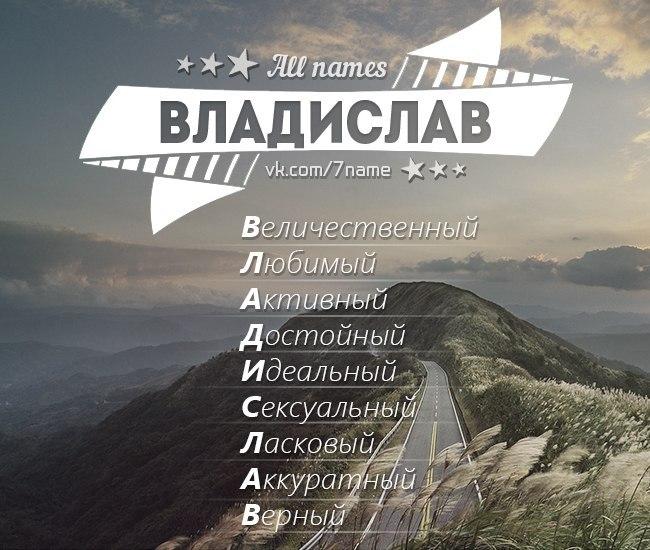 значение имени владислав в картинке