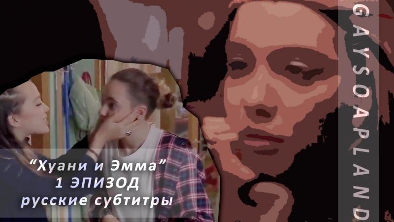Эмма и Хуани 1 Эпизод Русские субтитры